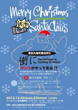 2013サンタモールB4原稿最終