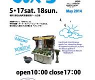 2014-5月ものいちポスターout