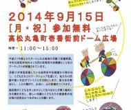 0915丸亀町イベント_ロゴ