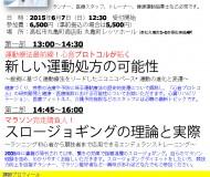 田中宏暁先生セミナーフライヤー (1)