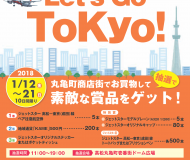 jetstar-丸亀町チラシ