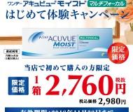 1810S広告遠近体験2760(高松)