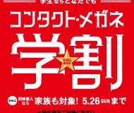 1903D広告学割380380(高松)