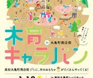 191204_mokuiku_omote_page-0001