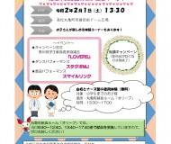 令和元年度「高松市民献血の日」記念行事_page-0001