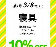 新生活ウィークリーキャンペーン-01