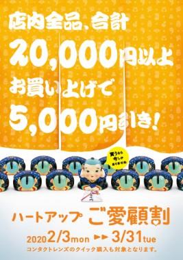 2001D広告ご愛顧_基本