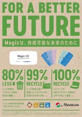 01_B2_tate_Menicon_SDGs