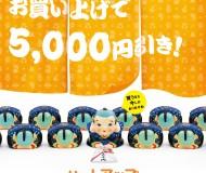 2005D広告ご愛顧(基本)