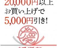 2101D広告ご愛顧(基本)