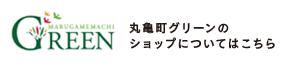 丸亀町GREEN