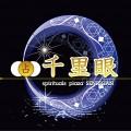 千里眼ロゴJPEG:1582×1502